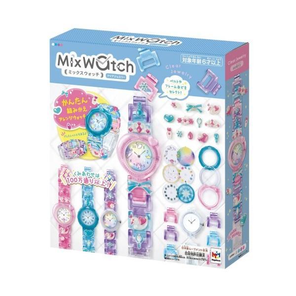 MixWatch(ミックスウォッチ)クリアジュエリーおもちゃこども子供女の子ままごとごっこ作る6歳