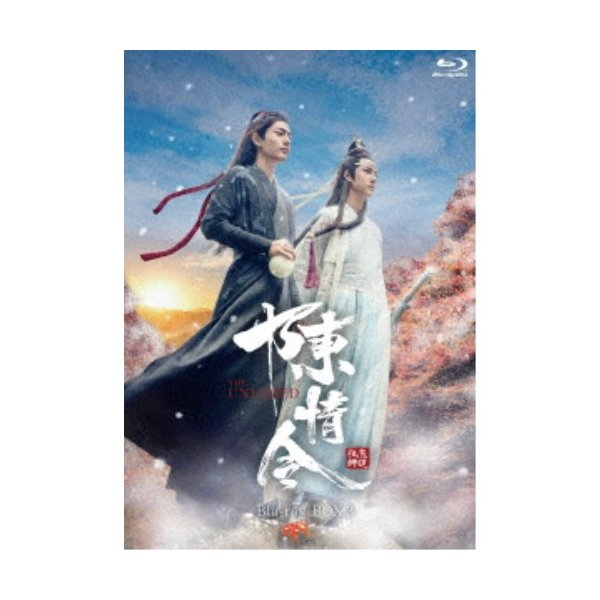 陳情令 Blu-ray BOX3 (初回限定) 【Blu-ray】