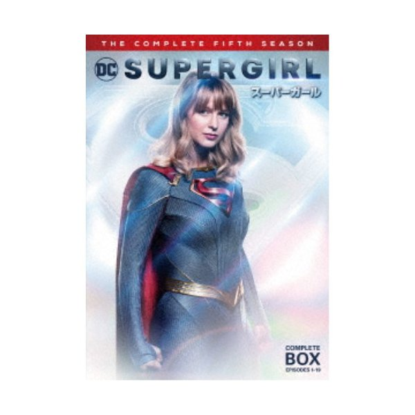 SUPERGIRL/スーパーガール<フィフス・シーズン>コンプリート・ボックス DVD