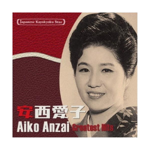 安西愛子/日本の流行歌スターたち38 安西愛子 青葉の笛〜この日のために-東京オリンピックの歌- 【CD】