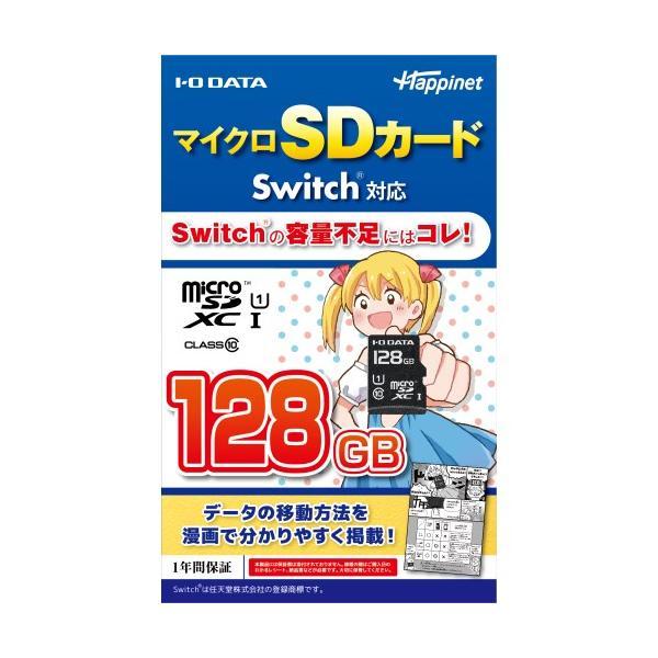 マイクロSDカードSwitch対応128GB