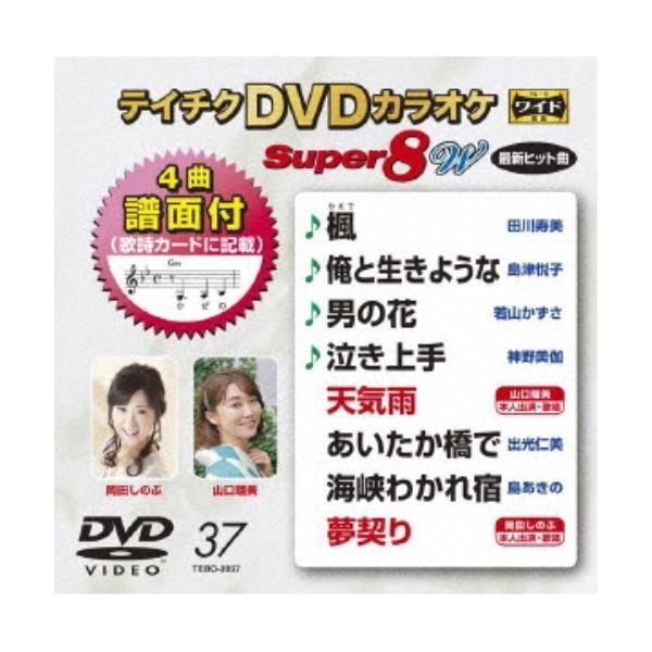 テイチクDVDカラオケ スーパー8 W 【DVD】