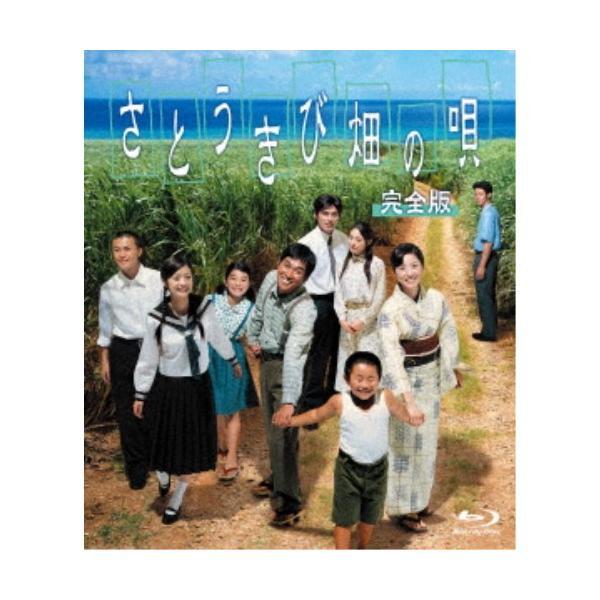 さとうきび畑の唄 完全版 【Blu-ray】