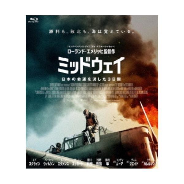 ミッドウェイ 【Blu-ray】
