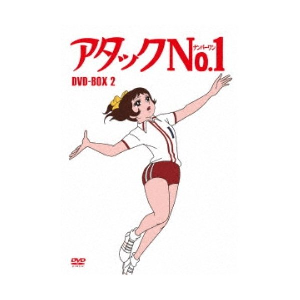 アタックNo.1 DVD-BOX2 【DVD】