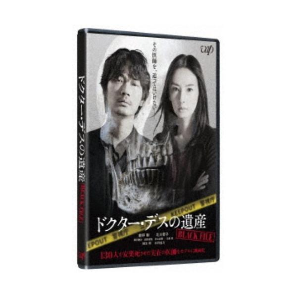 ドクター・デスの遺産-BLACK FILE- 【DVD】