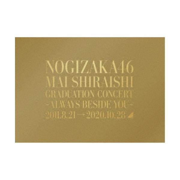 乃木坂46/NOGIZAKA46 Mai Shiraishi Graduation Concert 〜Always beside you〜《完全生産限定盤》 (初回限定) 【Blu-ray】
