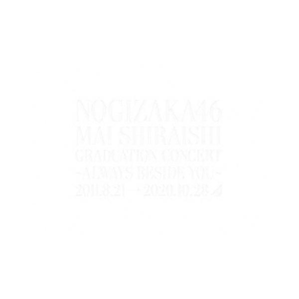 乃木坂46/NOGIZAKA46 Mai Shiraishi Graduation Concert 〜Always beside you〜《完全生産限定盤》 (初回限定) 【DVD】