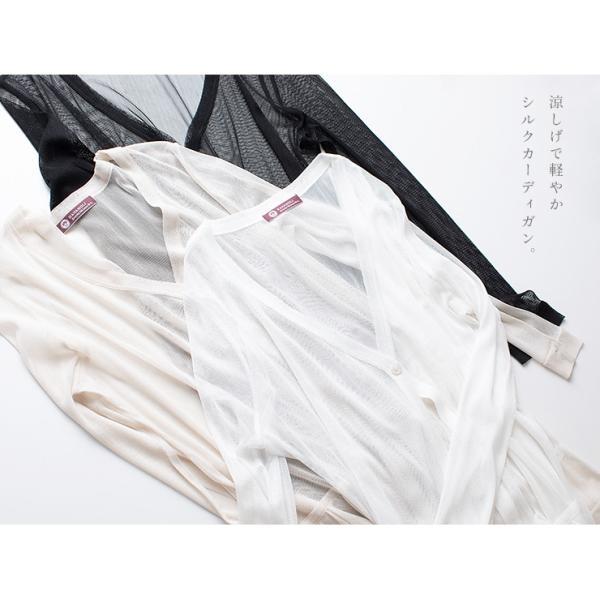 シルク100% メッシュ カーディガン ホワイト 白 ベージュ ブラック 黒 フリーサイズ eses 02