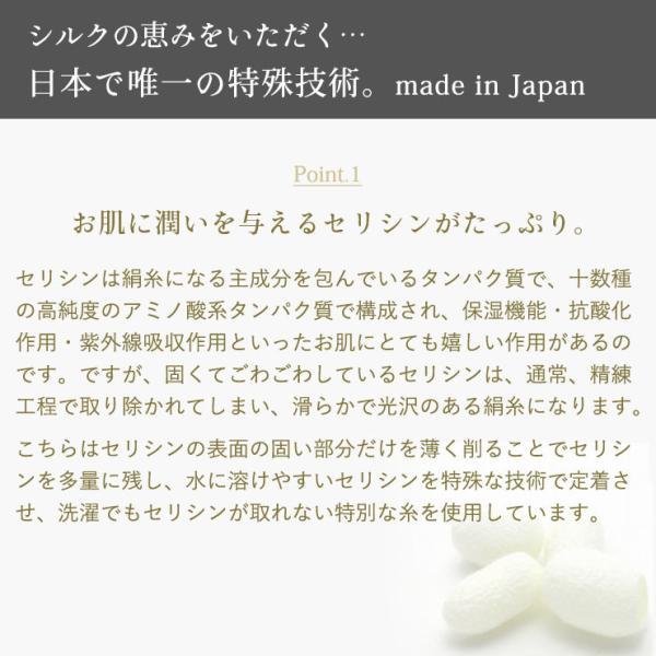 【お得な2枚セット】 腹巻 シルク 日本製 38cm セリシン レディース メンズ兼用 薄手 肌側シルク100% 腹巻|eses|06