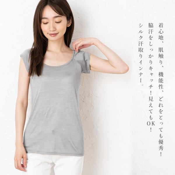 汗取りインナー シルク100% ジャージー 日本製 レディース 脇汗パッド付きで汗じみ防止  汗を吸収 フレンチ袖 半袖 敏感肌におすすめ シルク|eses|02