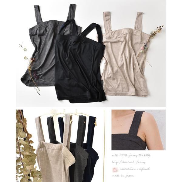 シルク100% ジャージー チラ見え防止 ベアトップ風 タンクトップ 日本製 レディース デコルテフィットで胸元カバー|eses|02