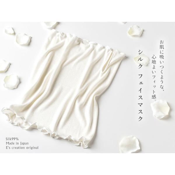 お試し価格!お得な2枚セット シルク おやすみ 美肌マスク ネックウォーマーにもなる 日本製 レディース|eses|02