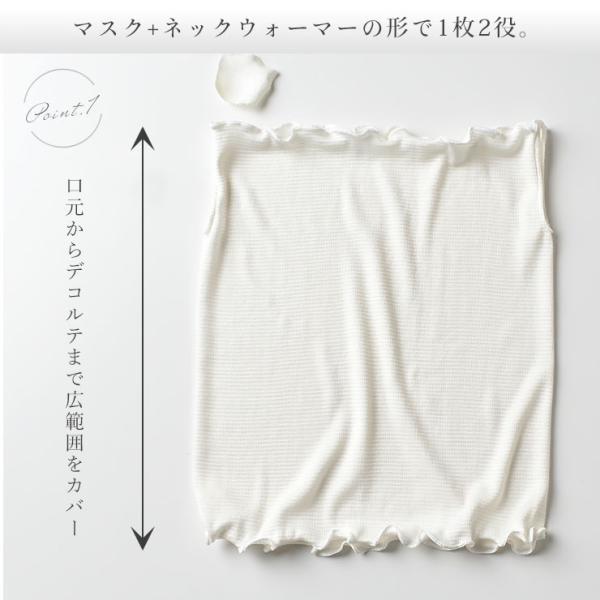 お試し価格!お得な2枚セット シルク おやすみ 美肌マスク ネックウォーマーにもなる 日本製 レディース|eses|04