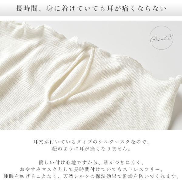 お試し価格!お得な2枚セット シルク おやすみ 美肌マスク ネックウォーマーにもなる 日本製 レディース|eses|06