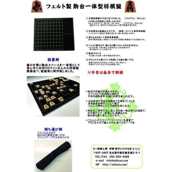 フェルト製 駒台一体型将棋盤 (黒色) 升目は金糸で刺繍|eshisyu|06