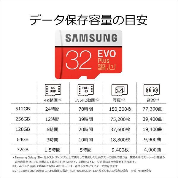 Samsung microSDカード 32GB EVOPlus Class10 UHS-I対応 Nintendo Switch 動作確認済 MB-MC32GA/ECO eshop-smart-market 03