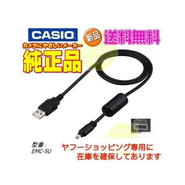 【送料無料/純正品/新品】カシオEXLIMデジカメ用USBケーブル EMC-5U