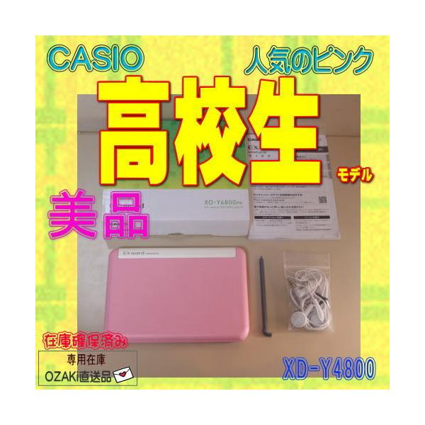 CASIO(カシオ) 電子辞書 エクスワード(EX-word) XD-Y4800PK (ライトピンク)の画像
