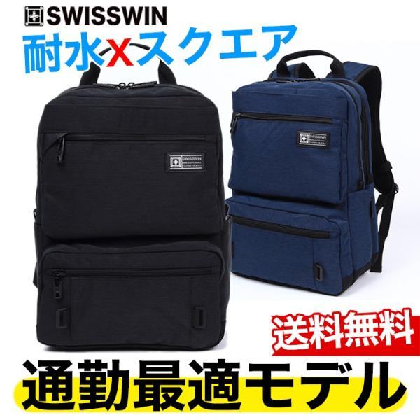 494ba8fc4816 SWISSWIN スクエアリュック メンズ   セール メンズ 父の日ギフト プレゼント 通勤 通学 大容量 ...