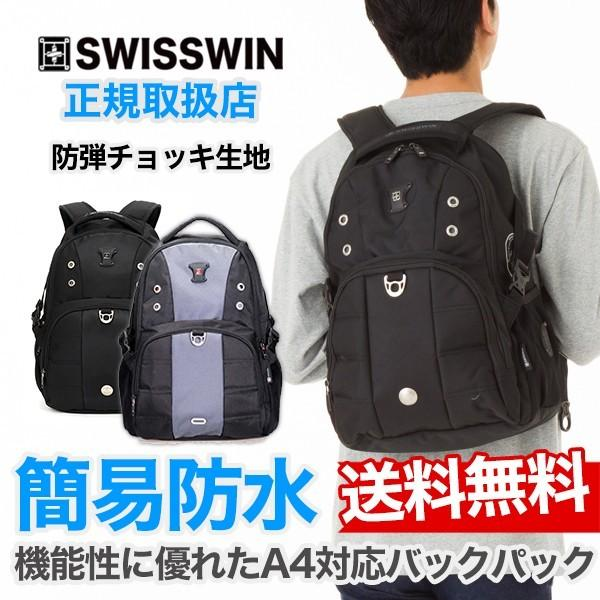 30e3a7c04a SWISSWIN リュック メンズ レディース 通勤 通学 大容量 リュックサック ブランド 軽量 アウトドア バッグパック 旅行 ...