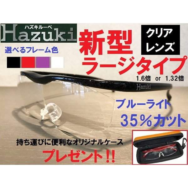 ハズキルーペ  ラージ タイプ  クリアレンズ  Hazuki  拡大鏡 オリジナルケース プレゼント!