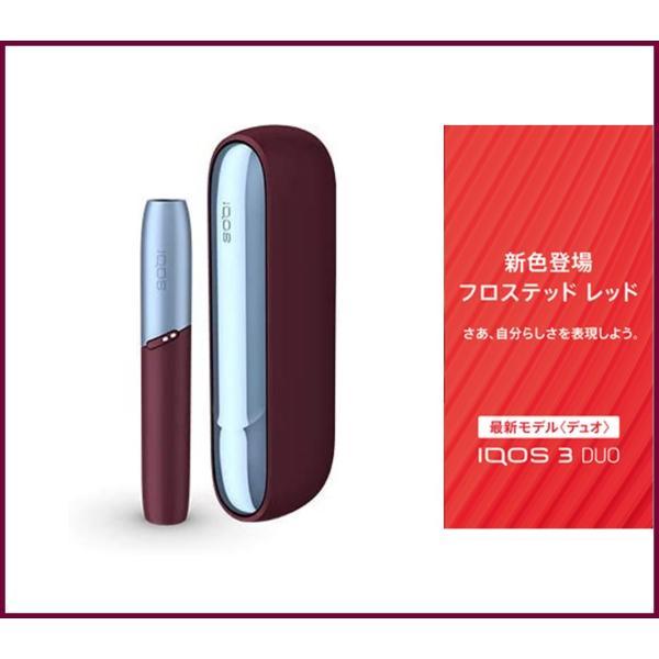 アイコス3 DUO フロステッドレッド 製品未登録 新色 frostedred きょうつく/あすつく対応 最新型 IQOS 本体 スターターキット 電子タバコ