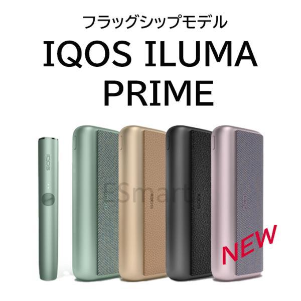 アイコス イルマ プライムキット  製品未登録 数量限定 最新型 8月17日発売 カラー4色 IQOS ILUMA PRIME 本体 スターターキット 電子タバコ