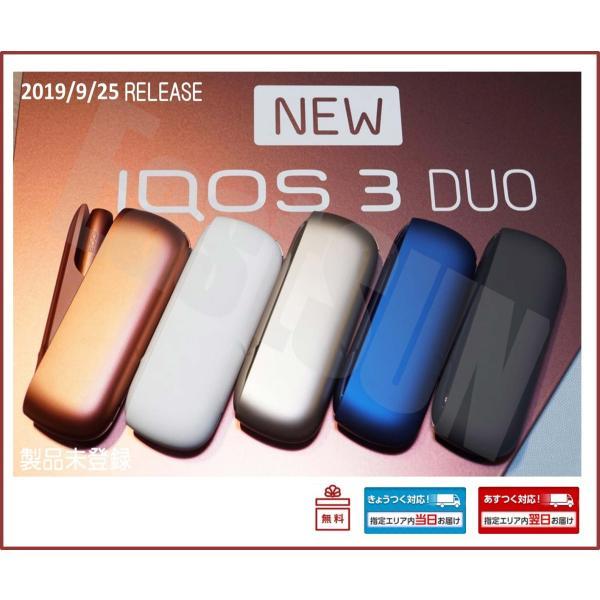 アイコス3 DUO 製品未登録 きょうつく/あすつく対応 デュオ 最新型 アイコス 全6種類より IQOS 本体 スターターキット 電子タバコ 限定色