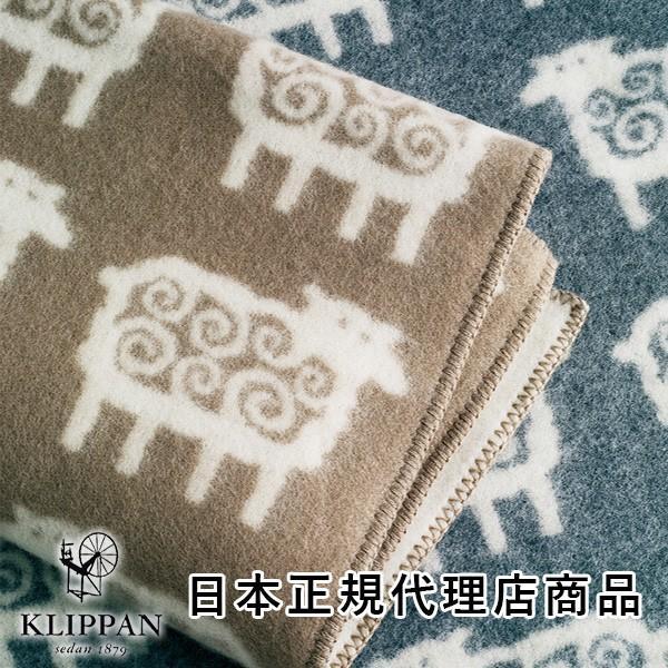 【KLIPPAN】 クリッパン ウール ハーフブランケット ヒツジ ベージュ (W65×L90cm)