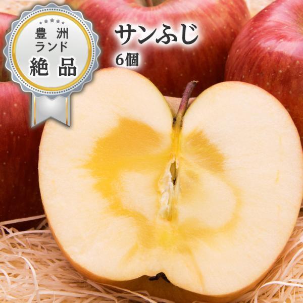 サンフジ サンふじ 果物 フルーツ 6個入り 1個約350g 約2.1kg りんご リンゴ 林檎 豊洲 産直