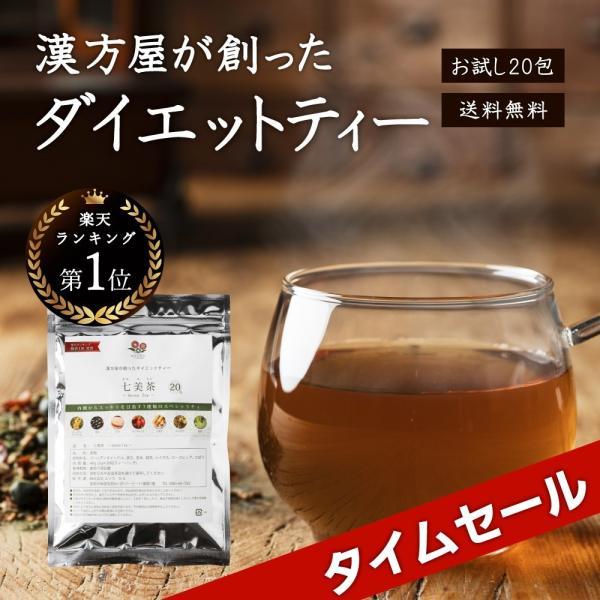 ダイエット お茶 七美茶 トライアル 20包 タイムセール esora
