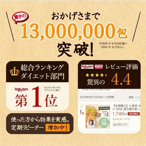 ダイエット 茶 漢方屋の ダイエットティー 七美茶 20包 トライアル|esora|02