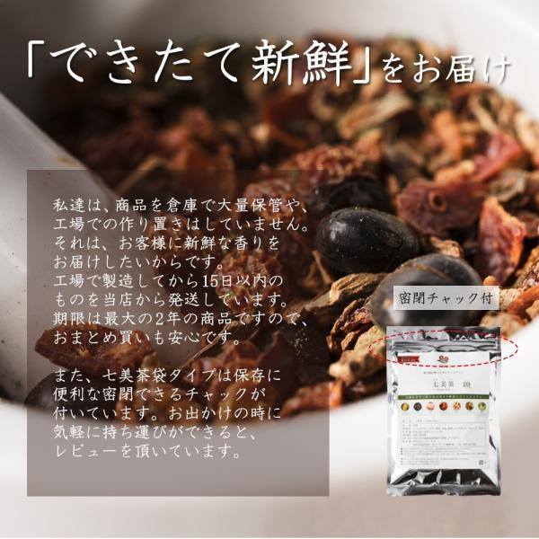 ダイエット 茶 漢方屋の ダイエットティー 七美茶 20包 トライアル|esora|11
