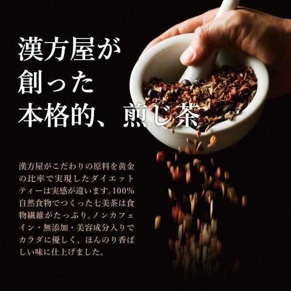 ダイエット 茶 漢方屋の ダイエットティー 七美茶 20包 トライアル|esora|03