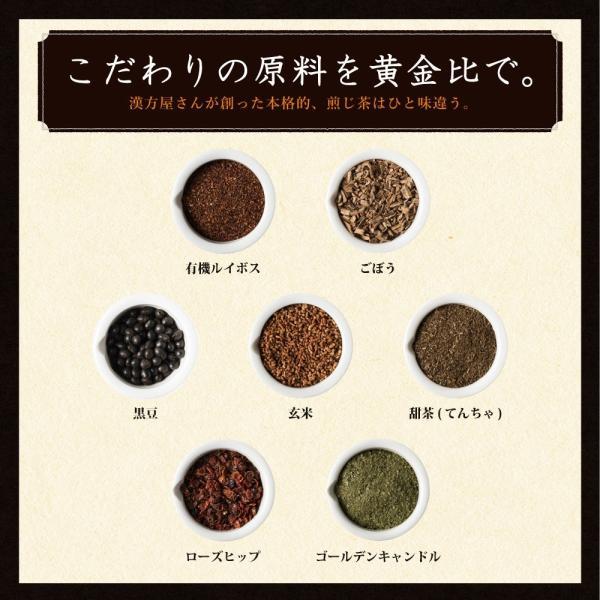 ダイエット 茶 漢方屋の ダイエットティー 七美茶 20包 トライアル|esora|05