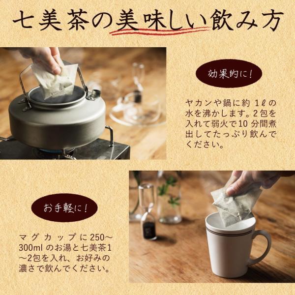 ダイエット 茶 漢方屋の ダイエットティー 七美茶 20包 トライアル|esora|08