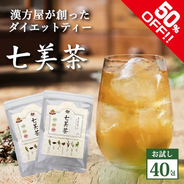 ダイエット 茶 漢方屋の ダイエットティー 七美茶 20包 トライアル|esora
