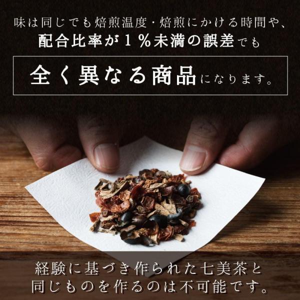 ダイエット 茶 漢方屋の ダイエットティー 七美茶 20包 トライアル|esora|13