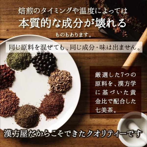 ダイエット 茶 漢方屋の ダイエットティー 七美茶 20包 トライアル|esora|14