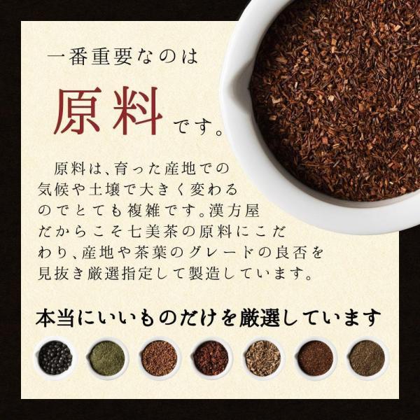 ダイエット 茶 漢方屋の ダイエットティー 七美茶 20包 トライアル|esora|15