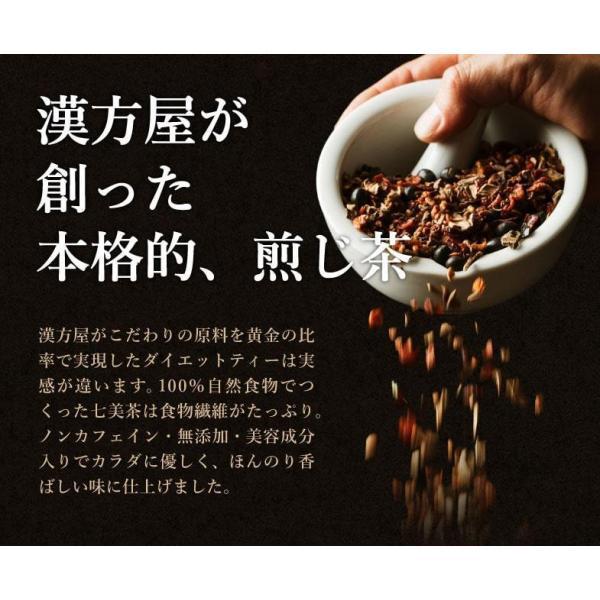 ダイエット 茶 漢方屋の ダイエットティー 七美茶 20包 トライアル|esora|06