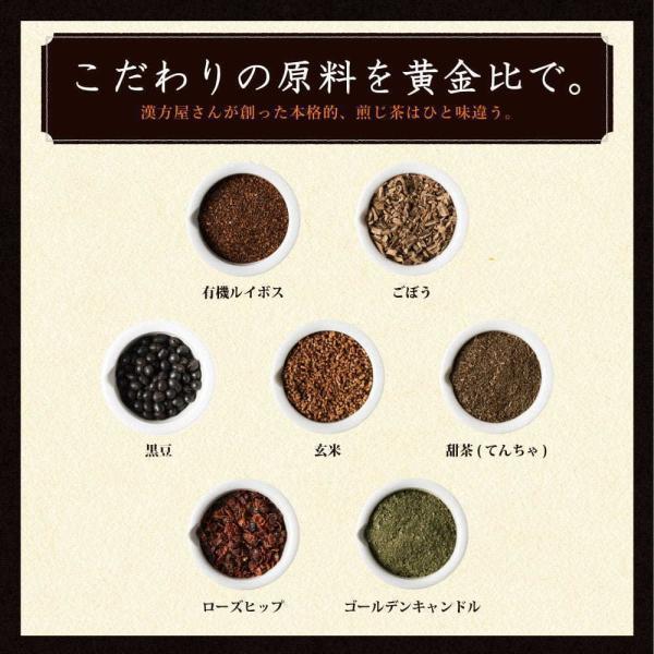 ダイエット 茶 漢方屋の ダイエットティー 七美茶 20包 トライアル|esora|10