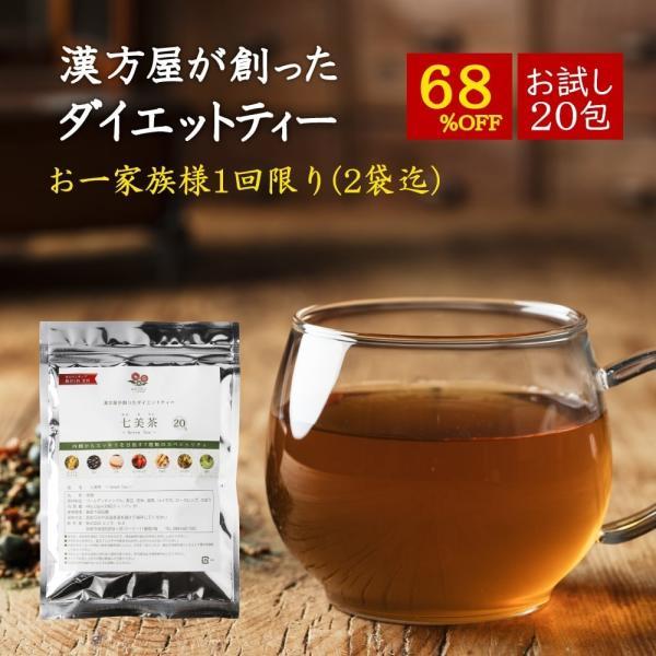 ダイエット お茶 七美茶 20包 トライアル 初回限定 タイムセール|esora