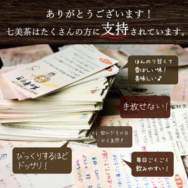 ダイエット お茶 七美茶 20包 トライアル 初回限定 タイムセール|esora|06