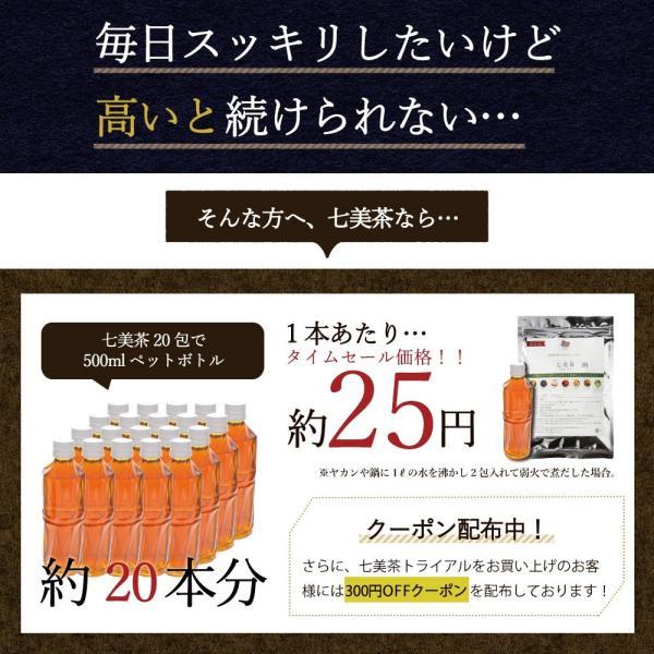 ダイエット お茶 七美茶 20包 トライアル 初回限定 タイムセール|esora|07