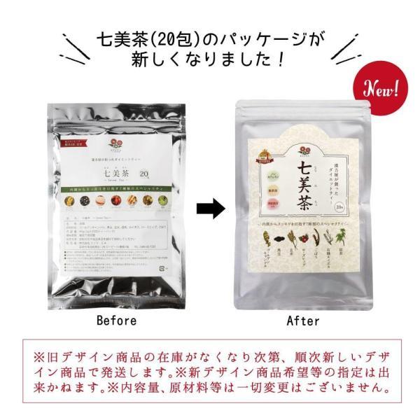 ダイエット お茶 七美茶 20包 トライアル 初回限定 タイムセール esora 04