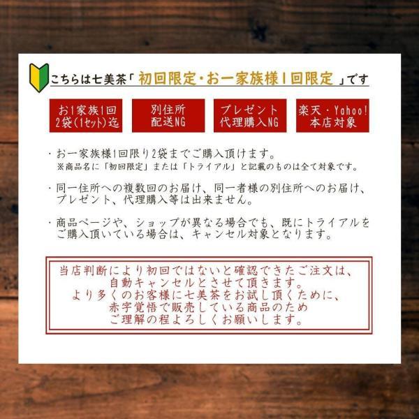 ダイエット お茶 七美茶 20包 トライアル 初回限定 タイムセール esora 05