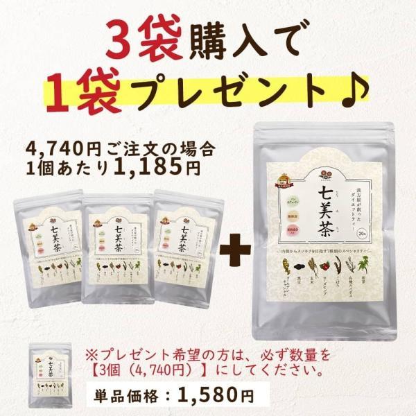 ダイエット お茶 七美茶 20包 3個買うと1個おまけ まとめ買い|esora