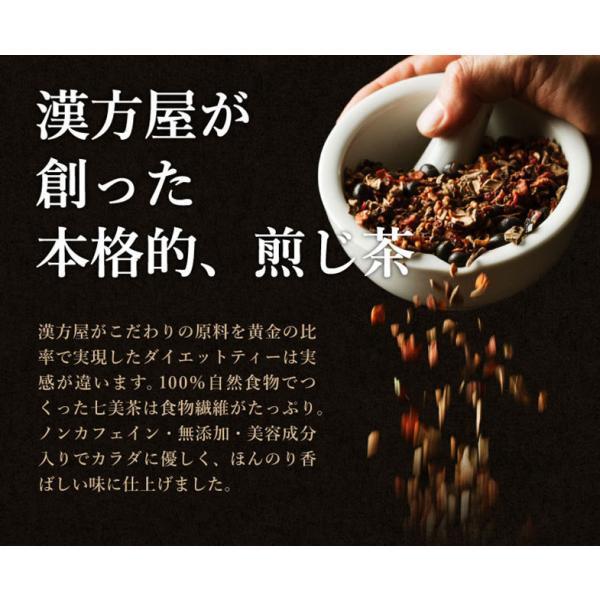 ダイエット お茶 七美茶 ダイエットティ30包|esora|05